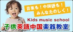 子供楽器教室